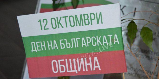 Общините в плевенска област не признават Празника на българската община. Кандидат – кметовете на Плевен – също.