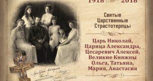 Руска изложба за император Николай II гостува в Плевен