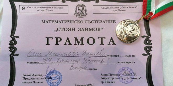 """Малките математици от НУ """"Христо Ботев"""" със златни медали"""