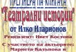 Илко Иларионов с нова книга