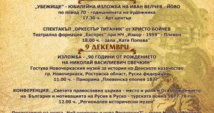 10-ти декември и Коледа в Плевен – почит, познание и купон