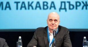 Съдът отказа да регистрира партията на Слави Трифонов