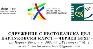 """""""МИГ КАРЛУКОВСКИ КАРСТ"""" обяви началото на кандидатстването по Мярка 1-4.1"""