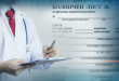 НОИ отчете 9500 издадени болнични за последните три работни дена от изминалата година