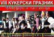 Кукерски празник ще правят в община Червен бряг