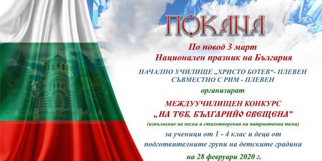 "Междуучилищен конкурс по случай 3-ти март организират НУ ""Христо Ботев"" и РИМ – Плевен"