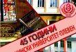 МУ-Плевен стартира подаването на онлайн заявления за изнесените кандидатстудентски изпити