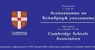 Плевенски ученици класирани на национален кръг на състезание по английски език