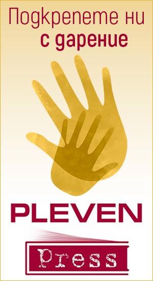Pleven Press - Подкрепете ни с дарение