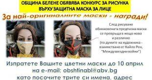 Община Белене обявява конкурс за рисунка върху защитна маска за лице
