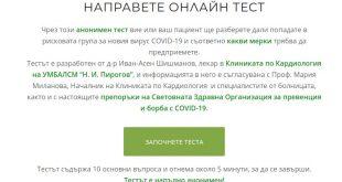 """Безплатен онлайн тест """"Попадам ли в рискова група за COVID-19"""" пуснаха лекари от """"Пирогов"""""""