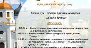 Иконата с мощите на Св. Ефрем Нови Чудотворец посрещат в Кнежа