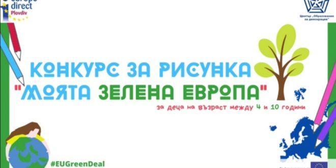 """Първа награда за ДГ """"Знаме на мира"""" в престижен конкурс (Видео)"""