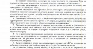 РЗИ: Пунктовете в Буковлък остават до 29-ти юни