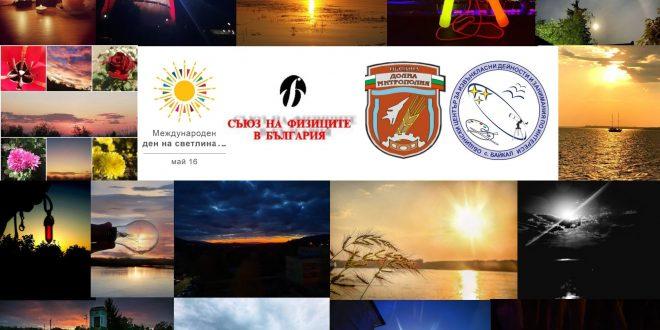 """НУ """"Христо Ботев"""" със специална колективна награда от участие в национален фотоконкурс"""