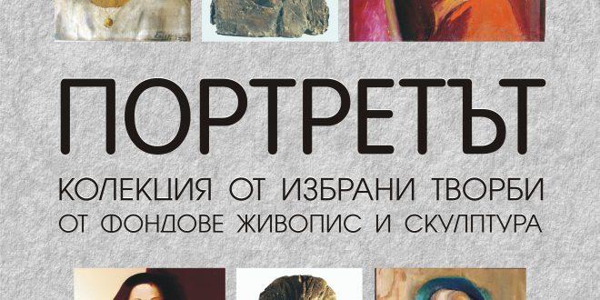 """Изложбата """"Портретът"""" представят в ХГ """"Илия Бешков"""""""