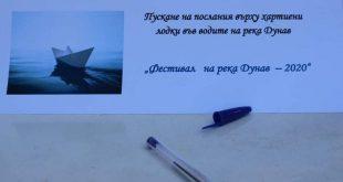Послания върху хартиени лодки по Дунава отправиха в Белене