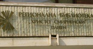 """РБ """"Христо Смирненски"""" затваря за посетители идната седмица"""