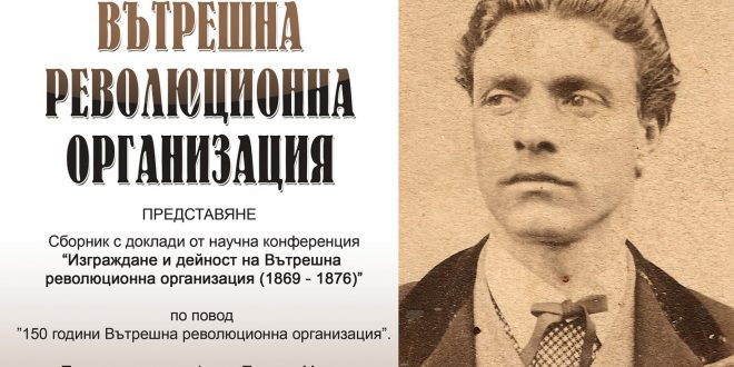 """На 30-ти септември в РИМ – Плевен представят сборника """"Изграждане и дейност на Вътрешната революционна организация"""""""
