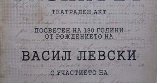 """Спектакълът """"Разпитът"""" с Христо Мутафчиев и Веселин Плачков идва безплатно в Левски"""