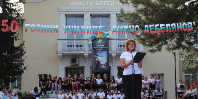 """50 години отпразнува беленското СУ """"Димчо Дебелянов"""""""