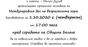 Международния ден на възрастните хора ще отбележат в Белене