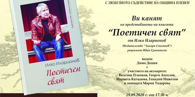 Новата си книга представя театралът Илко Иларионов