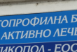 Община Никопол търси управител на болницата