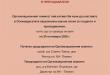 Национална научна сесия провежда Медицинският колеж към МУ-Плевен