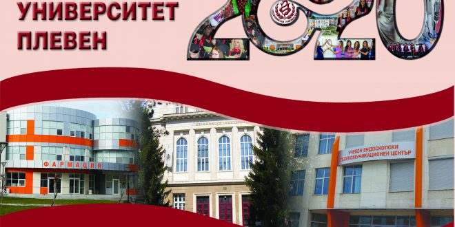 Онлайн ще се проведе научната сесия за студенти и преподаватели на Медицинския колеж
