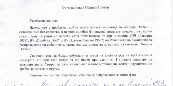 От първи декември: 16 плевенски читалища ще затворят врати