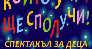 """""""Който учи, ще сполучи"""" – спектакъл за деца представят в зала """"Eмил Димитров"""""""
