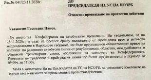Без автобусен превоз от 9.00 до 11.00 ч. на 25-ти ноември заради стачка