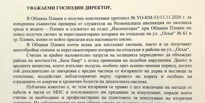 """Георг Спартански с писмо до директора на полицията относно горенето на боклуци на ул. """"Осъм"""" в града"""