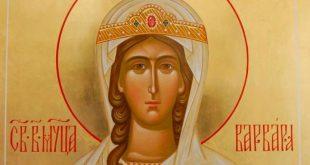 На 4-ти декември православни и католици почитат Света Варвара – покровителка на децата от болести