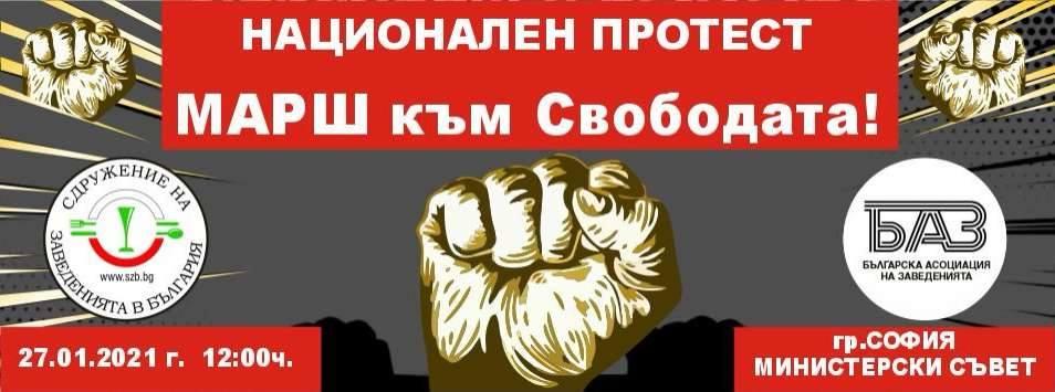 Марш към Свободата