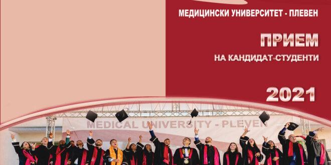 МУ-Плевен отлага присъствените кандидатстудентски изпити за месец април