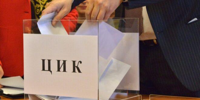 ЦИК обяви решението си за изборите за 45 Народно събрание