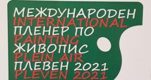 """На Пленер по живопис """"Плевен"""" ще е домакин градът ни през септември"""