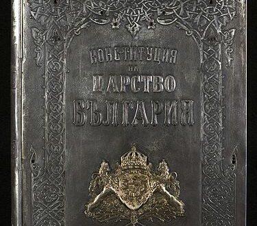 16 април е Ден на Българската конституция и професионален празник на юристите в България