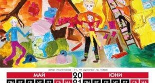 "Главна дирекция ""Пожарна безопасност и защита на населението"" ежегодно организира конкурс за детска рисунка"