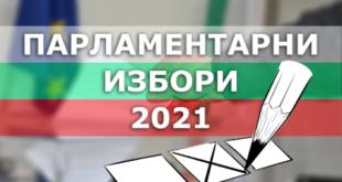 100% обработени протоколи от област Плевен обявиха от ЦИК