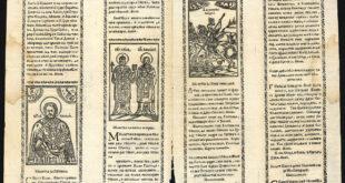 370 години от изданието на първата българска печатна книга Абагар, чиито автор е никополският епископ Филип Станиславов