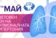 За девети път отбелязваме Световния ден на пулмоналната хипертония.