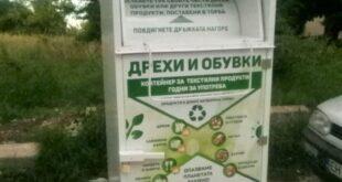 Плевен се присъединява към градовете, в които се събират разделно отпадъци от текстил, дрехи и обувки