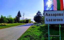Нова музейна сбирка в с.Лазарово