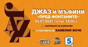 ГЕРБ – Плевен закриват предизборна кампания на 9 юли с джаз и мъфини