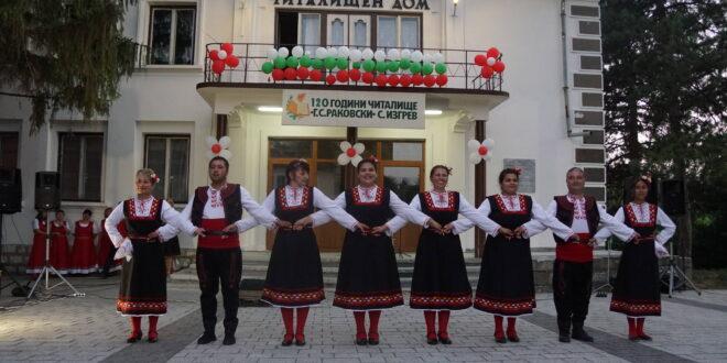 120 години чества читалището в с. Изгрев, община Левски