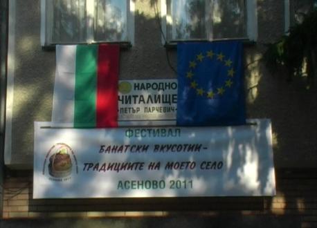 Банатски вкусотии в с.Асеново, община Никопол