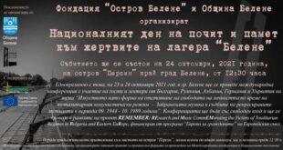 """фондация """"Остров Белене"""" и Община Белене организират националният ден на почит и памет към жертвите на лагера """"Белене""""."""